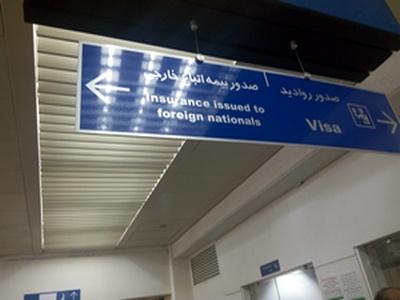 visa-iran-banco