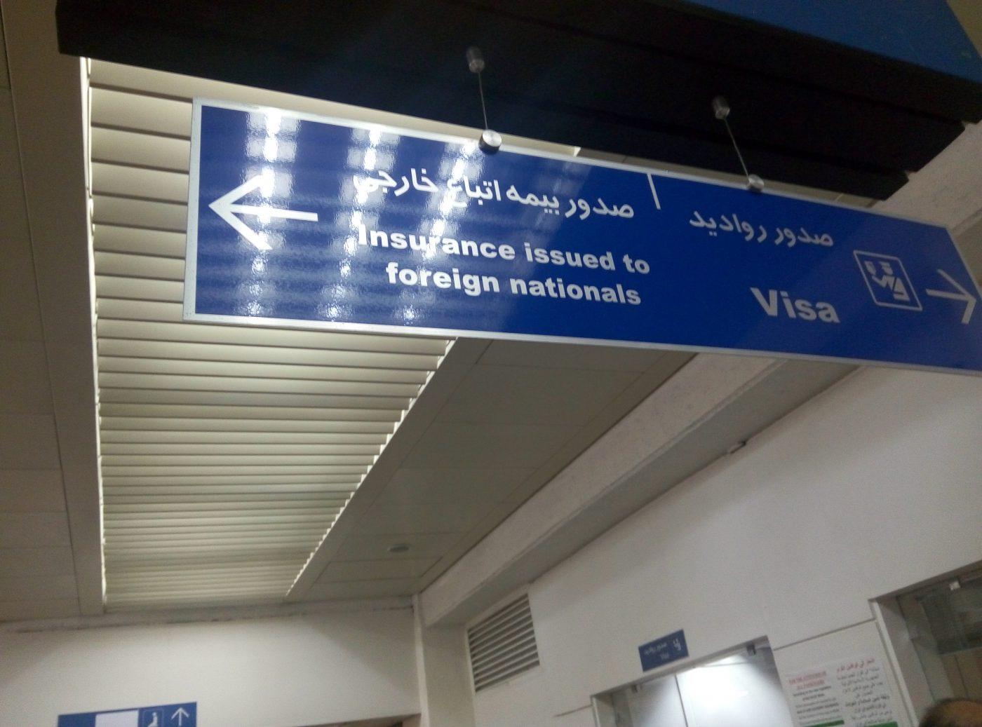 visado a la llegada iran